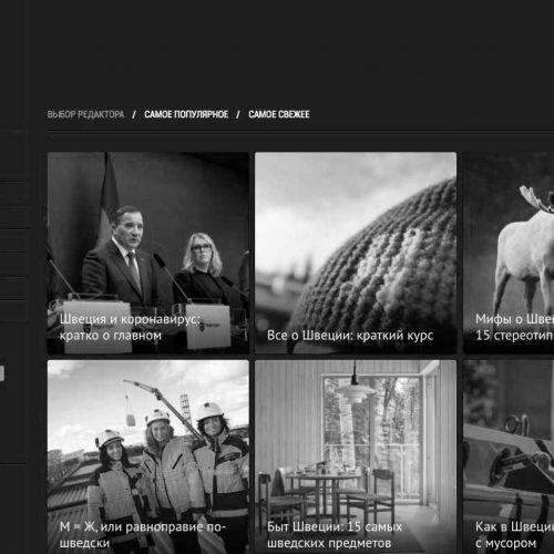 Официальный сайт Швеции